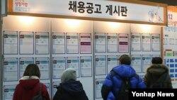 지난해 12월 한국 서울 취업 박람회장을 찾은 구직자들. (자료사진)