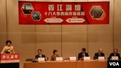 多位兩岸學者與台灣民進黨成員出席香江論壇,探討中共十八大後兩岸新格局