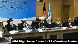 افغانستان کی اعلیٰ امن کونسل کے اجلاس کا ایک منظر (فائل فوٹو)