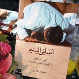 """The Lonely Salafist,"" was released early this month. Al-Qaida's strength, according to author Hazem al-Amin, is as a set of ideas, not as an organization"