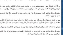 افزایش دوباره نرخ تورم در ایران