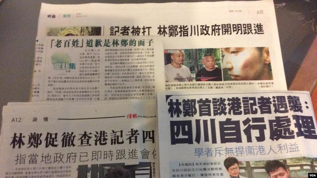 2018年5月14日,有關港媒記者四川被打的部分報章。 (美國之音記者申華拍攝)