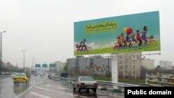 زمانی که ایران تصمیم به کاهش رشد جمعیت گرفت، از همه ابزارهای تبلیغی برای متقاعد کردن مردم بعد از جنگ عراق استفاده کرد.