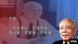 中国前全国人大常委会委员长万里。图片上的文字为万里谈他在离休后坚持的行为准则