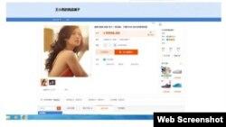 Quảng cáo rao bán cô dâu Việt trên mạng Taobao trong ngày Độc thân ở Trung Quốc (Ảnh chụp từ trang scmp).