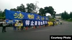法轮功抗议中国压迫法轮功(夏张会媒体群组提供)