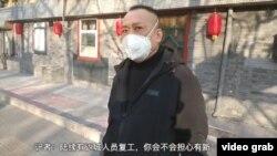 在北京經營餐館的張先生 (視頻截圖)
