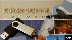 台湾经济部制作吸引陆资赴台投资的资料及纪念品