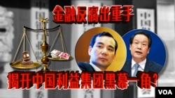 时事大家谈:金融反腐出重手,揭开中国金融黑幕一角?