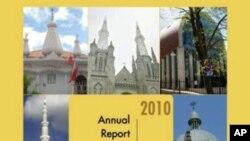 美国国务院11月17日发布《2010年度国际宗教自由度报告》