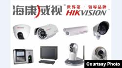 总部设在中国杭州的海康威视是世界最大的视频监控设备制造商之一。