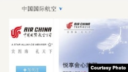 中国国航称飞美航班受威胁返航 by 中国国航微博截屏