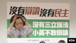 國民黨立法院黨團批評蔡英文抵制總統辯論(美國之音張永泰拍攝)