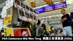 """8月14日继续有反送中运动示威者无惧机场管理局取得法庭临时禁制令, 在香港国际机场举行""""黑警还眼""""集会 (美国之音/汤惠芸)"""