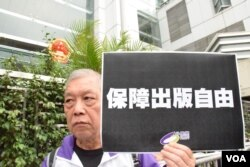 示威者在中聯辦門外展示標語。(美國之音湯惠芸攝)
