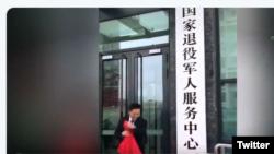 中国退役军人服务中心(网络截图)