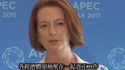 2011-11-14 粵語新聞: 奧巴馬說美國的經濟未來維繫於亞洲