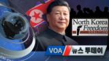 [VOA 뉴스 투데이] 2021년 9월 23일