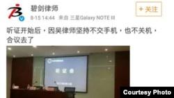 吴有水律师拍摄听证会合议期间会场情况 (网络图片)