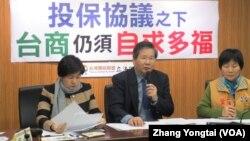 台灣在野黨台聯黨召開記者會質疑兩岸投保協議成效(美國之音張永泰拍攝)