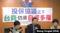 台湾在野党台联党召开记者会质疑两岸投保协议成效(美国之音张永泰拍摄)