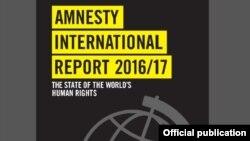 ႏုိင္ငံတကာ လူ႔အခြင့္အေရးအဖြဲ႔ Amnesty International ေနာက္ဆံုး ထုတ္ျပန္လိုက္တဲ့ အစီရင္ခံစာ