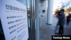서울 건국대 동물생명과학대 연구실에서 집단적 호흡기 질환 발생한 가운데, 30일 해당 건물이 폐쇄된 상태다.