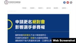 中華台北奧委會有關公投的聲明(網頁截圖)
