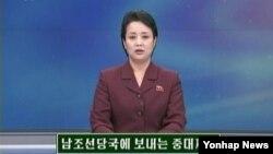 북한은 16일 국방위원회 이름으로 남한 당국에 보내는 '중대제안'을 발표하고 오는 30일부터 상호 비방·중상을 중지하자고 제의했다.