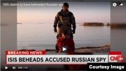 CNN показывет скриншот казни
