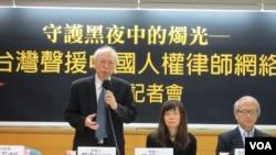 臺灣成立聲援中國維權律師網路記者會(美國之音張永泰拍攝)