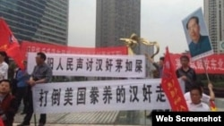 毛左人士在长沙抗议 (博讯图片 )