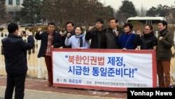 올바른북한인권법을위한시민모임 회원들이 지난 3월 서울 여의도 국회 앞에서 북한인권법 제정을 촉구하는 기자회견을 열었다. (자료사진)