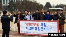 올바른북한인권법을위한시민모임 회원들이 지난 3일 서울 여의도 국회 앞에서 북한인권법 제정을 촉구하는 기자회견을 하며 기념촬영을 하고 있다.