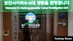 한국 경찰청 사이버수사대 (자료사진)
