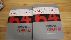 """香港舆论:中国防长的六四言论显示官方立场""""倒退"""""""