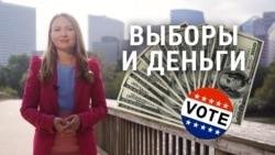 Выборы и деньги