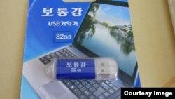 지난해 9월 열린 '평양가을철국제상품전람회'에 USB 메모리 카드가 전시되어 있다. 당시 평양을 방문한 일본 언론인 후쿠다 게이스케 씨가 촬영한 사진. (자료사진)