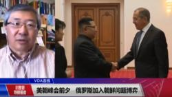VOA连线(白桦):美朝峰会前夕 俄罗斯加入朝鲜问题博弈
