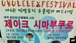 Hawaii's Jake Shimabukuro was the headliner for a ukulele festival in Seoul, South Korea.
