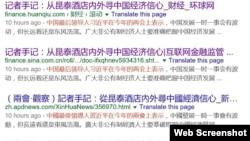 """新華社烏籠稿件稱習近平為""""中國最後領導人"""""""