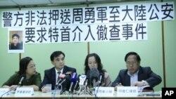 周勇军亲友在香港召开记者会