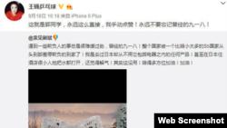 乒乓球奥运冠军王楠的微博截图