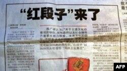 """中国媒体报道""""红段子""""运动"""