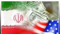 عراق پراز دلارهای جعلی است و مقامات به ايران ظنين اند