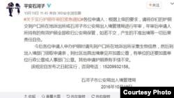 石河子公安局的官方微博@平安石河子发布的通知