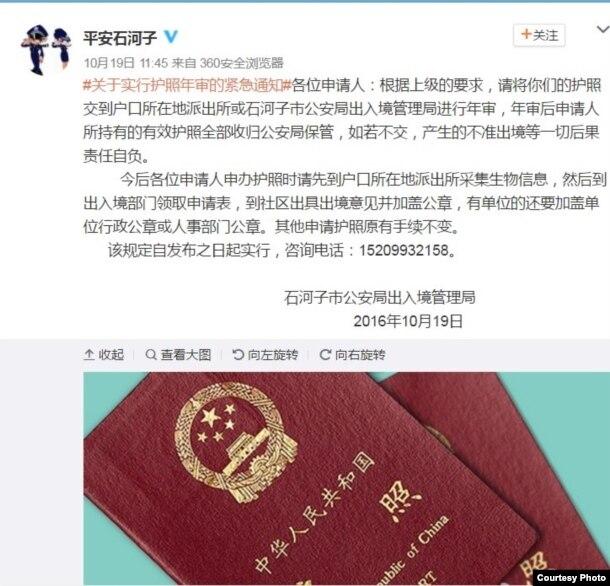 新疆当局令居民上交护照集中保管