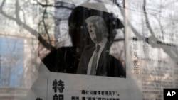 北京一名男子阅读川普相关报道