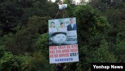 지난 2015년 9월 한국 탈북자단체 자유북한운동연합 회원들이 경기도 파주시 탄현면 만우리 공터에서 북한의 3대 세습을 비판하고 핵과 미사일 실험을 규탄하는 대북전단을 대형 풍선에 매달아 북으로 날려보내고 있다.