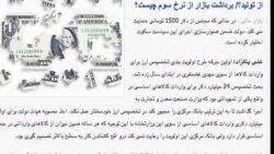 سکوت دولت در برابر سه نرخی شدن ارز